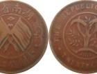 双旗币值钱吗湖南省开国纪念币到底值多少钱怎么拍卖