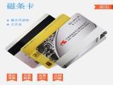 沈阳 会员管理软件 折扣会员卡制作 次数会员卡