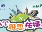广州新托福培训班,海珠托福100分培训业余班哪里好
