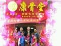 北京康骨堂颈腰椎加盟