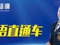 韩国,日本,英国留学到淄川山木培训学习英语日语韩语