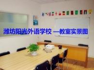 潍坊寒假成人英语新概念英语学习培训班