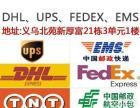 义乌腾飞国际货运代理有限公司