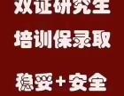 北京在职研究生湖南农业大学农业硕士协议录取不过退费