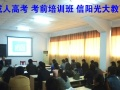 信阳最专业的成人学历教育培训学校_成考报名点