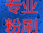 东城区粉刷墙面 北京室内粉刷公司 家庭粉刷墙面 北京粉刷