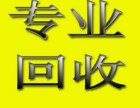 上海闵行区回收二手酒店宾馆设备家具 宝山区厨房设备电器回收