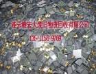 连云港废旧物资回收公司哪家强