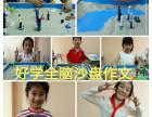 沙盘作文体验式课程如何学习合作深圳教育加盟咨询电话