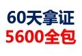 浦东三林驾校5600元全包,可分期付款,签合同,包教包会