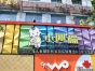 宜昌小阿福儿童摄影,免费上门拍月子照