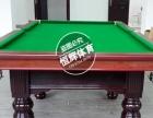 丽水台球桌厂家直售高中低档台球桌 免费送货包安装