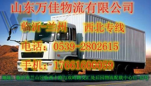 山东万佳物流到至兰州甘肃宁夏青海新疆西藏物流