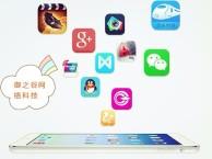 手机app开发/商城开发/建设
