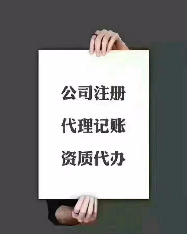 西安注册公司哪家好 西安乐嘉专业高效
