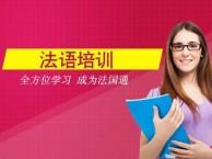 黄浦法语培训业余班 每期按不同主题授课