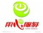 欢迎访问 郑州荣事达油烟机官方网站 各点售后服务咨询电话欢迎