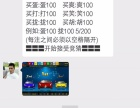 北京赛车PK10全自动开群系统加盟