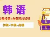 北京商務韓語培訓,韓語初級培訓,韓語一對一培訓
