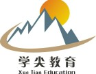 汉中学尖教育欢迎您