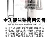 真全粮白酒设备技术酒厂师傅亲自教学四川成都
