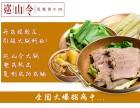 生意旺铺,牛肉店加盟,新升级黄牛肉火锅,全程扶持指导