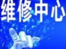 欢迎访问(苏州百乐满热水器网站)各售后服务咨询电话欢迎您