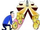 10年专注于广州注册公司 工商营业执照 企业财税疑难解决方案