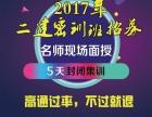 2017江西二级建造师培训多少钱