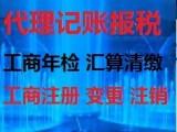 松江0申报公司代理记账,松江记账报税价格优惠公司有哪些
