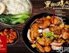 吉胤祥黑椒鸡肉饭加盟/中式快餐加盟费/快餐加盟连锁
