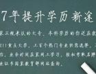 2017沧州地区成人高考报名+各大院校报考信息
