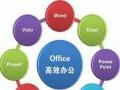 镇江学商务办公电脑零基础来西府教育专业培训