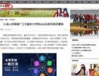 清远网站推广公司 网站排名 网站制作 效果好收费低