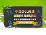 浙江语文阅读加盟品牌,一次交费,终身享受