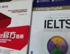 雅思、托福、SAT、GRE考试英语培训