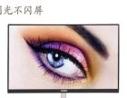 【搞定了!】炒股用20寸超薄显示器3台每台200元