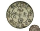 重庆石柱古董光绪元宝哪里免费鉴定