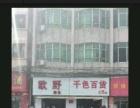 东城周边 温塘温周南路双铺转让 百货超市 住宅底商