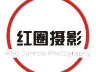 红圈摄影工作室 电商产品,人像外拍写真
