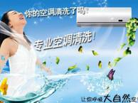 浦东梅园专业清洗各种家用空调及中央空调