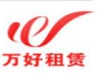上海LED屏幕租赁公司专心舞台建立设备租赁公司
