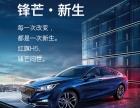 西双版纳景洪捷成通达红旗轿车品鉴中心