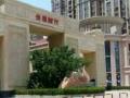 放心置业在华中 公园时代 丽景蓝湾 秀兰城市绿洲精装两室急租