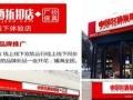 中国名酒折扣店加盟 名酒 投资金额 20-50万元