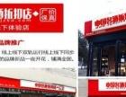 中国名酒折扣店加盟 名酒招商加盟代理