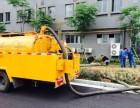 开发区专业化粪池清理吸污车抽粪,高压清洗淤泥管道电话