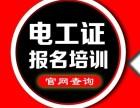 上海建筑电工证初训培训,低压电工证怎么办