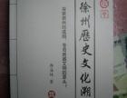 徐州历史文化溯源