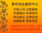免费免费公司注册 资质注册转让 专项审批 香港,海外公司注册